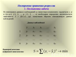 Построение уравнения регрессии 1. Постановка задачи Данные наблюдений xpn … x2n