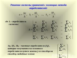 где ∆ – определитель системы: ∆a, ∆b1, ∆bp – частные определители (∆j) , которые