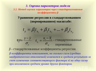 3. Оценка параметров модели 3.2. Метод оценки параметров через стандартизованные