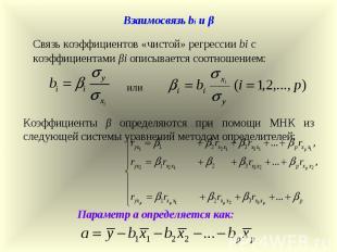 или Параметр a определяется как: Коэффициенты β определяются при помощи МНК из с