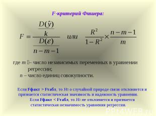 где m – число независимых переменных в уравнении регрессии; n – число единиц сов