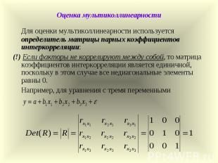 Оценка мультиколлинеарности Для оценки мультиколлинеарности используется определ