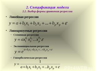 2. Спецификация модели 2.2. Выбор формы уравнения регрессии Линейная регрессия Л
