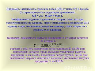 Например, зависимость спроса на товар (Qd) от цены (P) и дохода (I) характеризуе