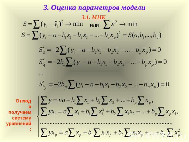 или Отсюда получаем систему уравнений: 3. Оценка параметров модели 3.1. МНК