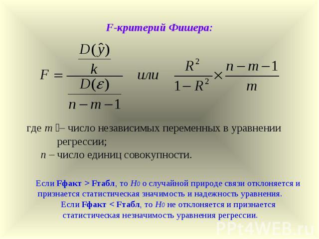где m – число независимых переменных в уравнении регрессии; n – число единиц совокупности. Если Fфакт > Fтабл, то Н0 о случайной природе связи отклоняется и признается статистическая значимость и надежность уравнения. Если Fфакт < Fтабл, то Н0 не от…