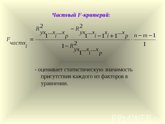 Частный F-критерий: - оценивает статистическую значимость присутствия каждого из факторов в уравнении.