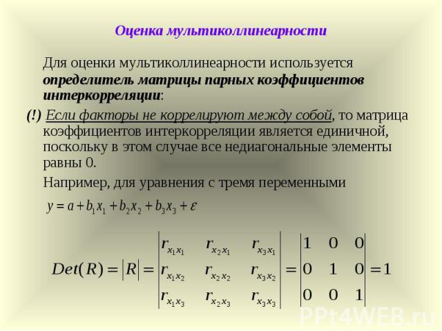 Оценка мультиколлинеарности Для оценки мультиколлинеарности используется определитель матрицы парных коэффициентов интеркорреляции: (!) Если факторы не коррелируют между собой, то матрица коэффициентов интеркорреляции является единичной, поскольку в…
