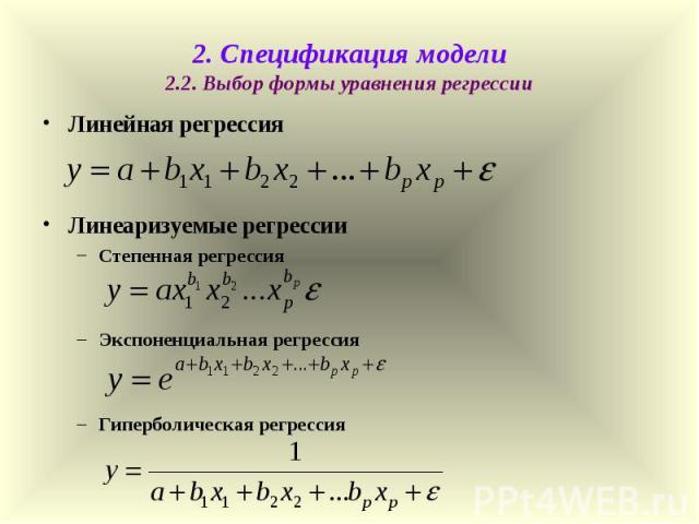 2. Спецификация модели 2.2. Выбор формы уравнения регрессии Линейная регрессия Линеаризуемые регрессии Степенная регрессия Экспоненциальная регрессия Гиперболическая регрессия