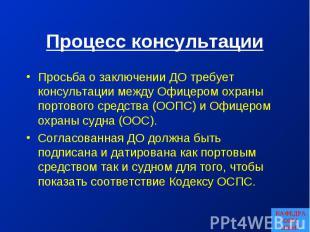 КАФЕДРА ОБМ ОНМУ Процесс консультации Просьба о заключении ДО требует консультац