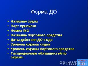 КАФЕДРА ОБМ ОНМУ Форма ДО Название судна Порт приписки Номер IMO Название портов