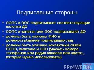 КАФЕДРА ОБМ ОНМУ Подписавшие стороны ООПС и ООС подписывают соответствующие коло