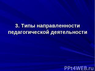 3. Типы направленности педагогической деятельности