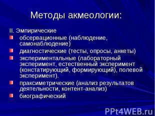 Методы акмеологии: II. Эмпирические обсервационные (наблюдение, самонаблюдение)