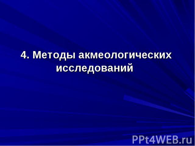 4. Методы акмеологических исследований