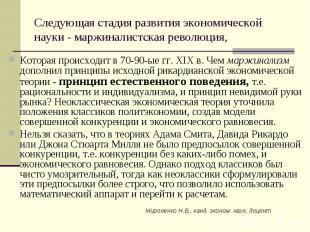 Мироненко Н.В., канд. эконом. наук, доцент Следующая стадия развития экономическ