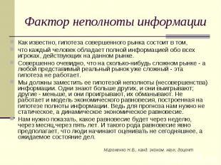 Мироненко Н.В., канд. эконом. наук, доцент Фактор неполноты информации Как извес