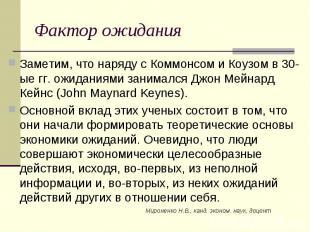 Мироненко Н.В., канд. эконом. наук, доцент Фактор ожидания Заметим, что наряду с