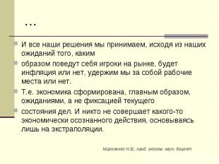 Мироненко Н.В., канд. эконом. наук, доцент … И все наши решения мы принимаем, ис