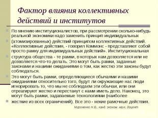 Мироненко Н.В., канд. эконом. наук, доцент Фактор влияния коллективных действий