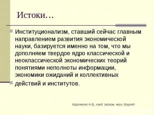 Мироненко Н.В., канд. эконом. наук, доцент Истоки… Институционализм, ставший сей