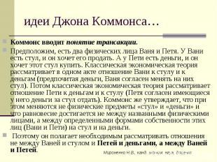 Мироненко Н.В., канд. эконом. наук, доцент идеи Джона Коммонса… Коммонс вводит п