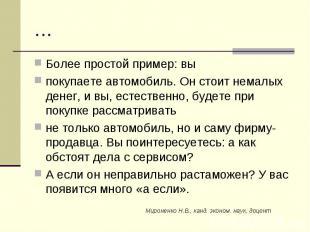 Мироненко Н.В., канд. эконом. наук, доцент … Более простой пример: вы покупаете