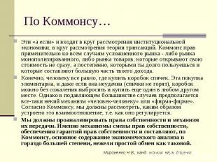Мироненко Н.В., канд. эконом. наук, доцент По Коммонсу… Эти «а если» и входят в