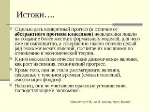 Мироненко Н.В., канд. эконом. наук, доцент Истоки…. С целью дать конкретный прог