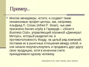 Мироненко Н.В., канд. эконом. наук, доцент Пример.. Многие менеджеры, кстати, и