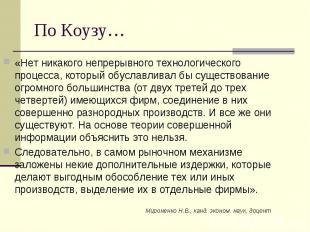 Мироненко Н.В., канд. эконом. наук, доцент По Коузу… «Нет никакого непрерывного