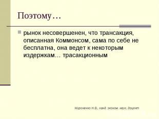 Мироненко Н.В., канд. эконом. наук, доцент Поэтому… рынок несовершенен, что тран