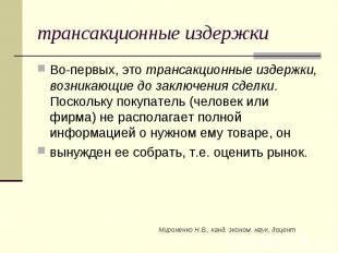Мироненко Н.В., канд. эконом. наук, доцент трансакционные издержки Во-первых, эт