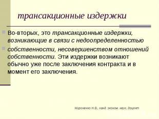Мироненко Н.В., канд. эконом. наук, доцент трансакционные издержки Во-вторых, эт