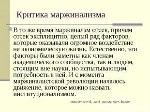Мироненко Н.В., канд. эконом. наук, доцент Критика маржинализма В то же время ма