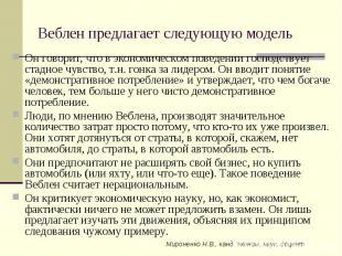 Мироненко Н.В., канд. эконом. наук, доцент Веблен предлагает следующую модель Он