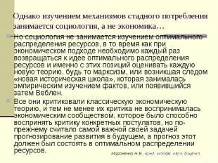 Мироненко Н.В., канд. эконом. наук, доцент Однако изучением механизмов стадного