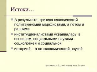 Мироненко Н.В., канд. эконом. наук, доцент Истоки… В результате, критика классич