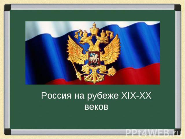 Россия на рубеже 19 20
