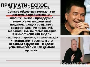 ПРАГМАТИЧЕСКОЕ Чумиков А.Н. и Бочаров М.П. Связи с общественностью– это система