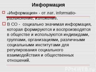 Информация «Информация» - от лат. informatio- разъяснение, изложение. В СО - соц