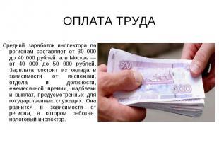 ОПЛАТА ТРУДА Средний заработок инспектора по регионам составляет от 30 000 до 40