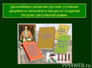 Дальнейшее развитие русские уставные документы получили в процессе создания Петр