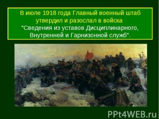 """В июле 1918 года Главный военный штаб утвердил и разослал в войска \""""Сведения из"""