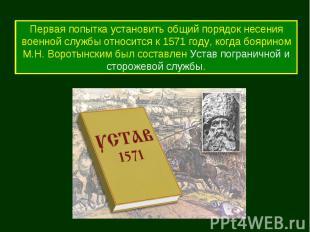 Первая попытка установить общий порядок несения военной службы относится к 1571