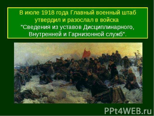 В июле 1918 года Главный военный штаб утвердил и разослал в войска \