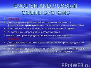ENGLISH Для передачи звуков английского языка используется фонетическая транскри