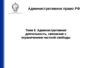 Административное право РФ Тема 9. Административная деятельность, связанная с огр