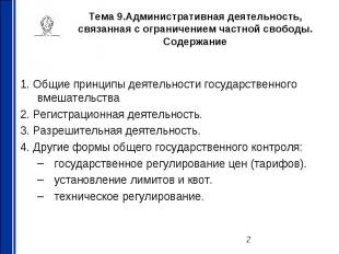 Тема 9.Административная деятельность, связанная с ограничением частной свободы.