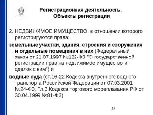 Регистрационная деятельность. Объекты регистрации 2. НЕДВИЖИМОЕ ИМУЩЕСТВО, в отн